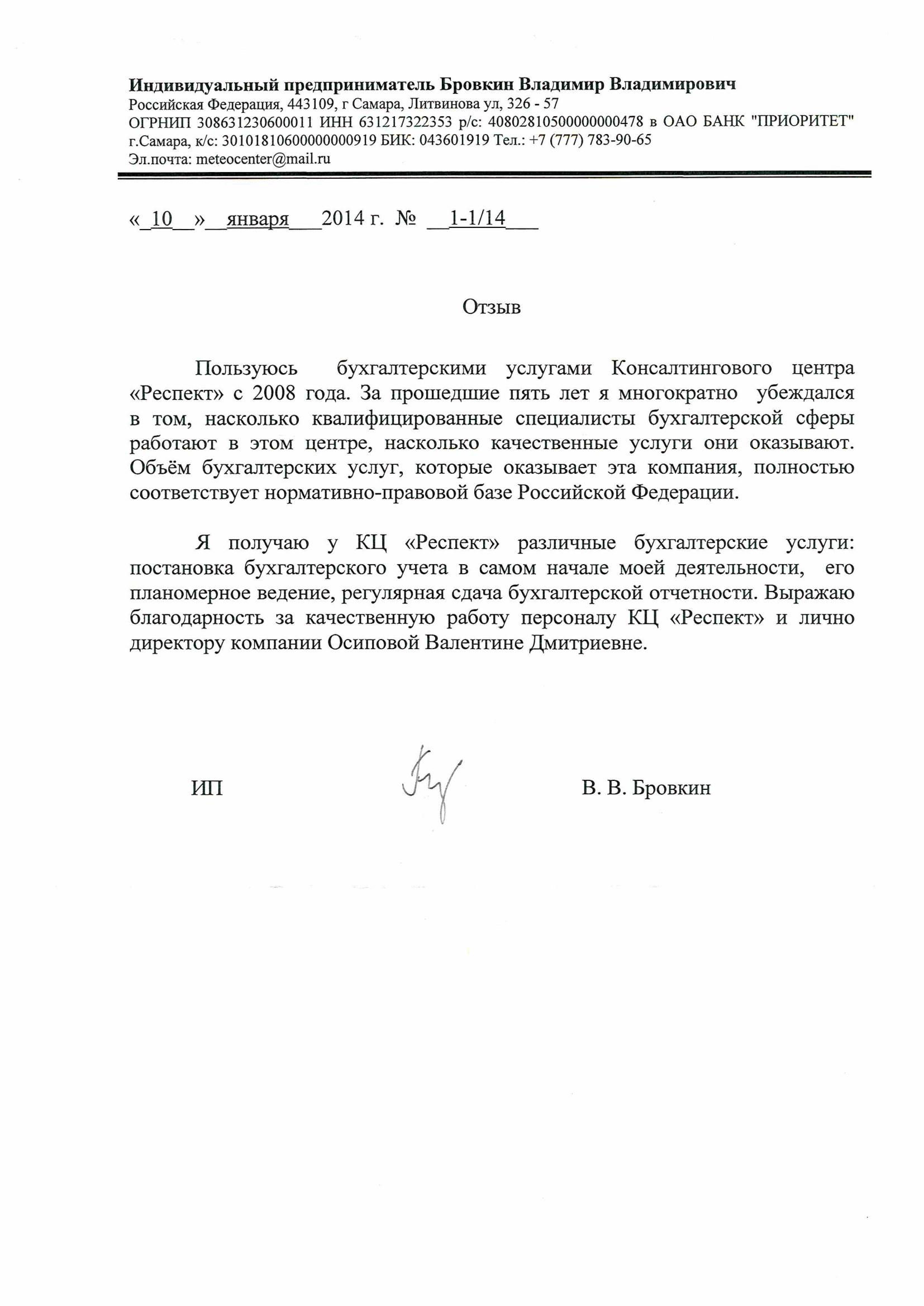 квитанция на оплату регистрации ип по москве